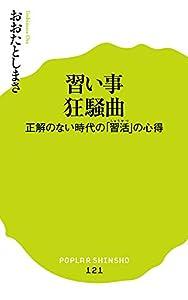 (121)習い事狂騒曲: 正解のない時代の「習活」の心得 (ポプラ新書)