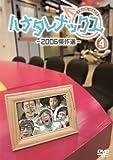 ハナタレナックス 第4滴 -2006傑作選-