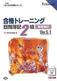 合格トレーニング 日商簿記2級商業簿記 Ver.5.1 (よくわかる簿記シリーズ)