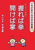 みんなのたあ坊の握れば拳 開けば掌―人生が変わる日本のことば100