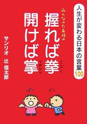 みんなのたあ坊の握れば拳 開けば掌―人生が変わる日本のことば100の詳細を見る