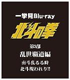 北斗の拳一挙見Blu-ray第三部乱世覇道編『南斗乱るる時北斗現...[Blu-ray/ブルーレイ]