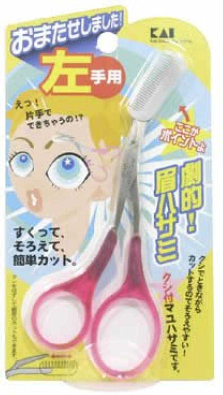 秋法律により正午クシ付きマユハサミ (左手用) ピンク