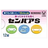 【第2類医薬品】センパアS 12錠