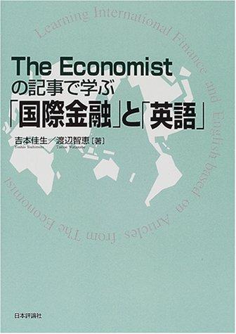 The Economistの記事で学ぶ「国際金融」と「英語」