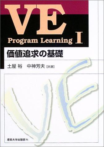 VE Program Learning〈1〉価値追求の基礎