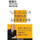 回復力~失敗からの復活 (講談社現代新書)