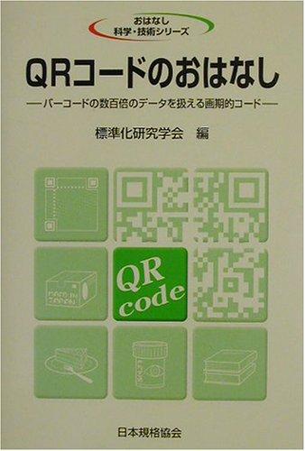 QRコードのおはなし―バーコードの数百倍のデータを扱える画期的コード (おはなし科学・技術シリーズ)
