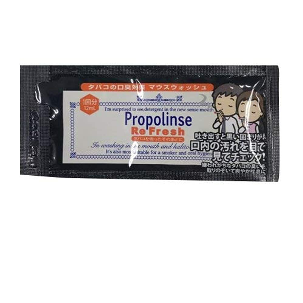 ラテン破壊するかごプロポリンス ハンディパウチ12ml ×200個 リフレッシュ