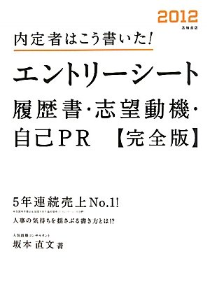 2012年度版 内定者はこう書いた! エントリーシート・履歴書・志望動機・自己PR 完全版の詳細を見る