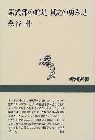 紫式部の蛇足 貫之の勇み足 (新潮選書)の詳細を見る