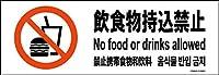 標識スクエア「 飲食物持込禁止 」【ステッカー シール】ヨコ・小190×65mm CFK6059 8枚組