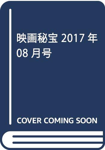 映画秘宝 2017年 08 月号 [雑誌]