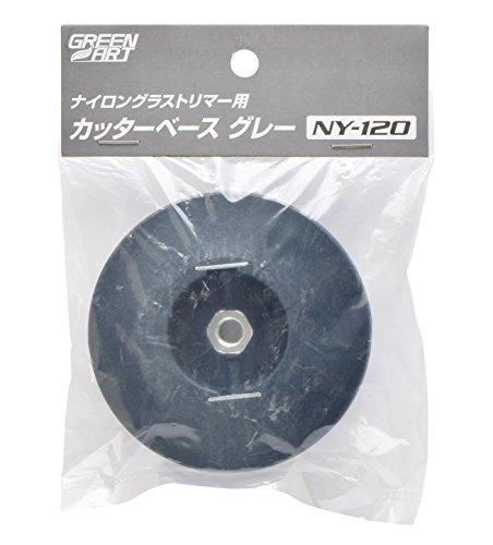 ナイロングラストリマー用カッターベース/グレー