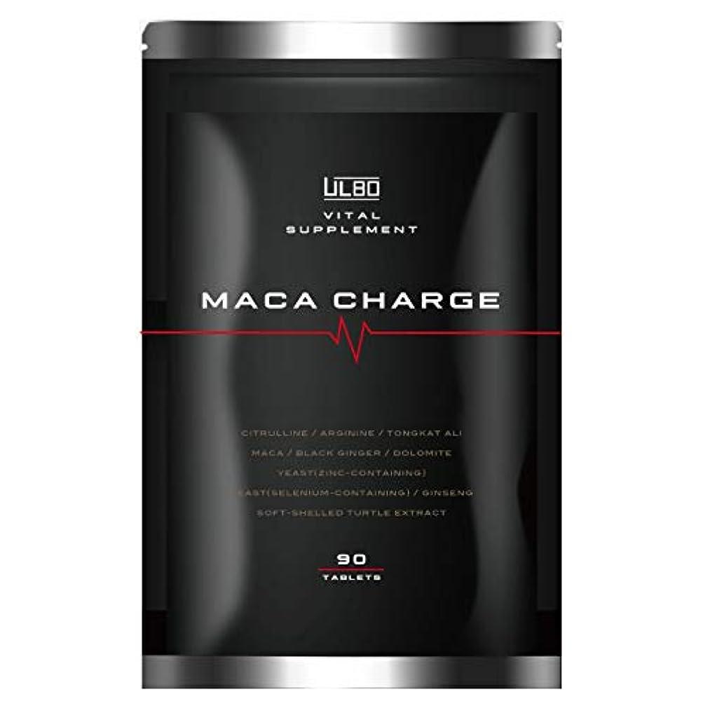壊れた取るに足らない状況ULBO MACA CHARGE シトルリン アルギニン 亜鉛 マカ 厳選10種類 90粒 日本製