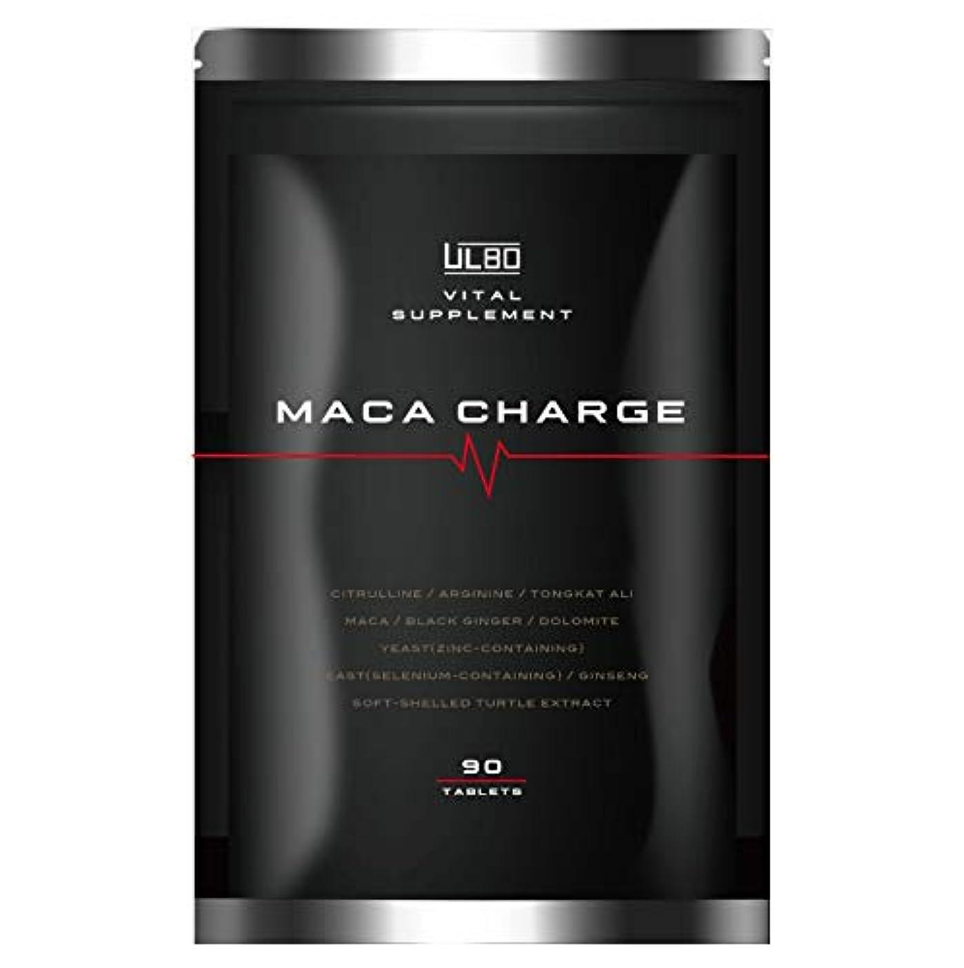 がっかりした追い払う反抗ULBO MACA CHARGE シトルリン アルギニン 亜鉛 マカ 厳選10種類 90粒 日本製