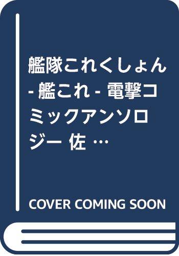 艦隊これくしょん -艦これ- 電撃コミックアンソロジー 佐世保鎮守府編17 (電撃コミックスNEXT)