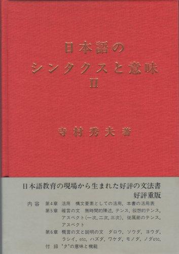日本語のシンタクスと意味 (第2巻)の詳細を見る