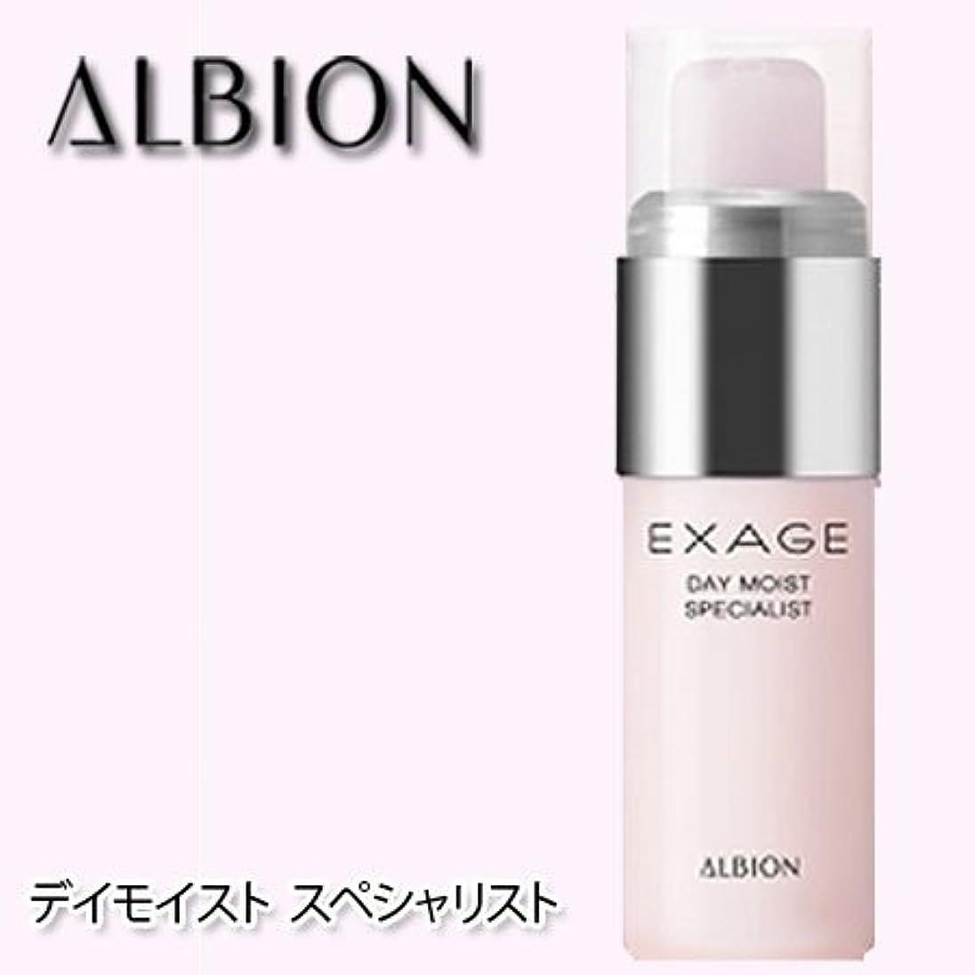 迷彩帽子感覚アルビオン エクサージュ デイモイスト スペシャリスト 20ml-ALBION-