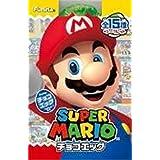 チョコエッグ スーパーマリオ 10個入りBOX (食玩)