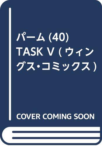 パーム(40) TASK V