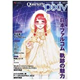 Quarterly pixiv vol.11 (エンターブレインムック)
