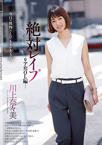絶対レイプ アタッカーズ [DVD]
