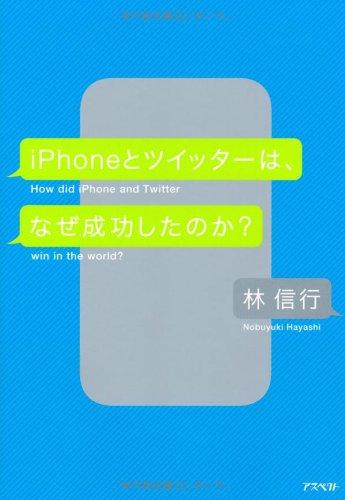 iPhoneとツイッターは、なぜ成功したのか?の詳細を見る