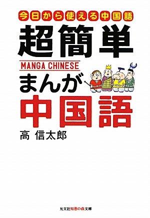 超簡単 まんが中国語―はじめての中国語入門 (知恵の森文庫)の詳細を見る
