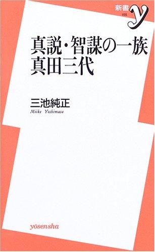 真説・智謀の一族 真田三代 (新書y)の詳細を見る