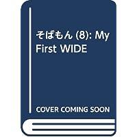 そばもん 八―ニッポン蕎麦行脚 明後日の汁 (My First WIDE)
