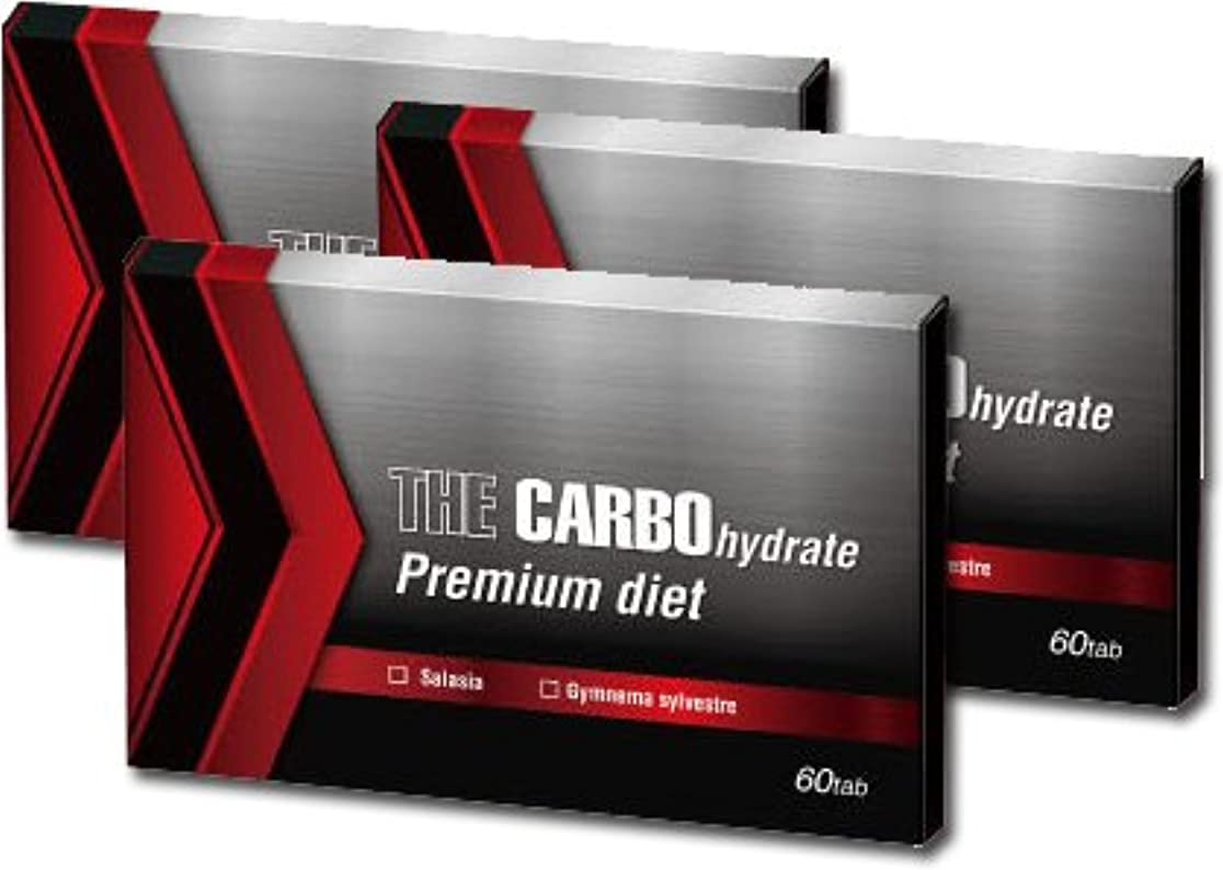 パターン採用する前文ザ?糖質プレミアムダイエット60Tab×3箱セット〔THE CARBO hydrate Premium daiet〕