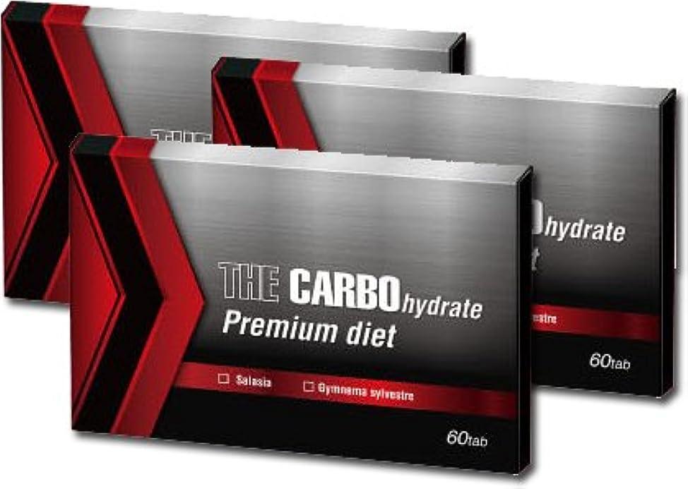 女優分解する反対するザ?糖質プレミアムダイエット60Tab×3箱セット〔THE CARBO hydrate Premium daiet〕