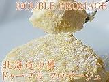 ドゥーブル・フロマージュ北海道【チーズケーキ】生クリームとチーズクリーム、マスカルポーネチーズ入りの画像