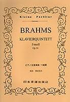 No.136 ブラームス/ピアノ五重奏曲 ヘ短調 (Kleine Partitur)