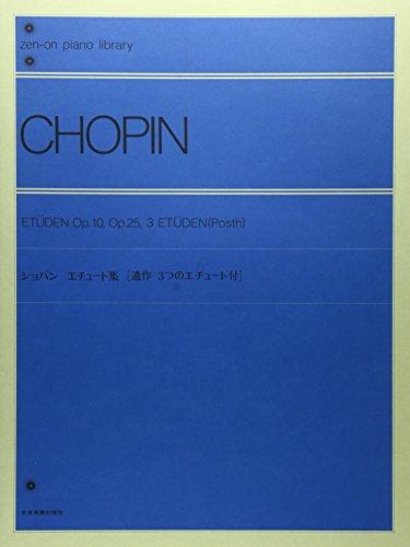 ショパンエチュード集  全音ピアノライブラリーの詳細を見る