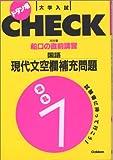 国語現代文空欄補充問題混乱7―船口の直前講習 (大学入試ドタン場CHECK)