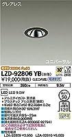 DAIKO LEDユニバーサルダウンライト (LED内蔵) グレアレス 電源別売 電球色 3000K 埋込穴Φ50 LZD92806YB