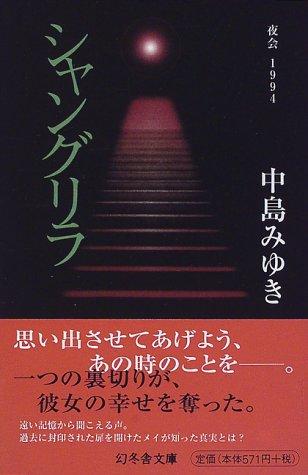 シャングリラ―夜会1994 (幻冬舎文庫)の詳細を見る