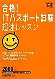 合格!ITパスポート試験超速レッスン〈2009年版〉 (日建学院の合格!シリーズ)