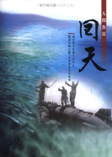 人間魚雷回天―命の尊さを語りかける、南溟の海に散った若者たちの真実
