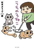 うちの3ねこ コミック 1-4巻セット