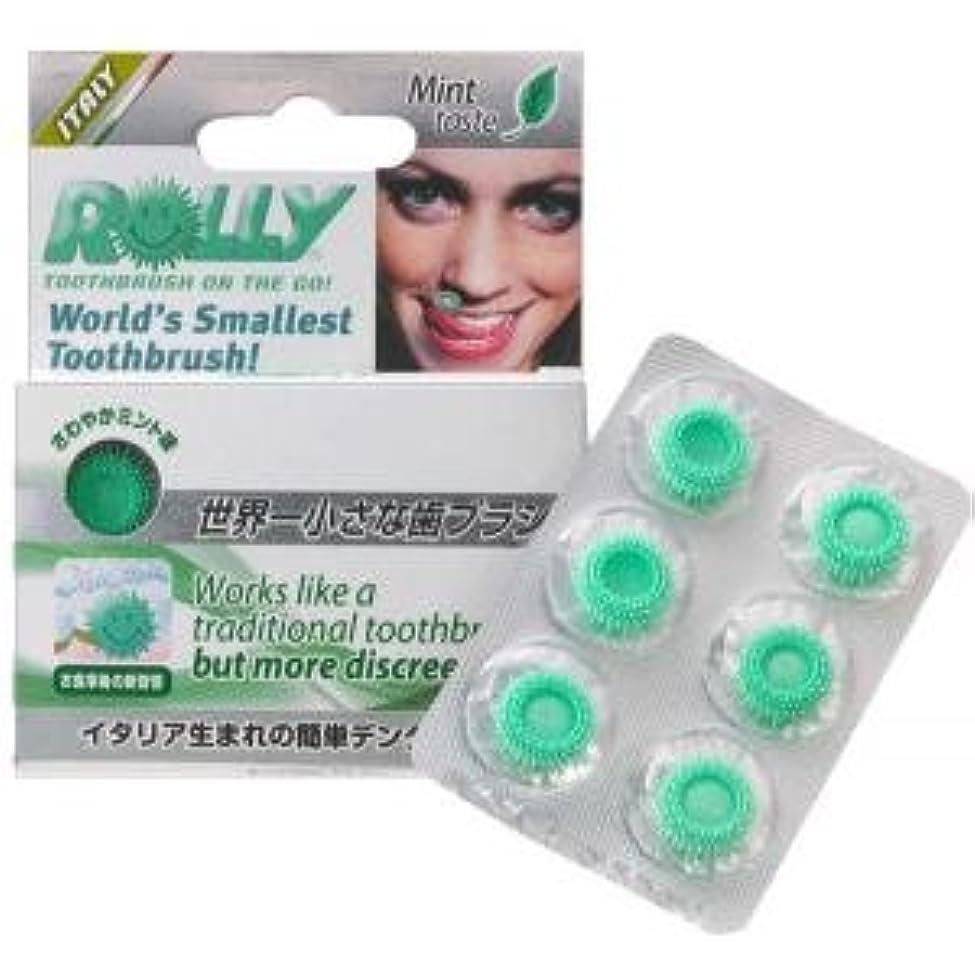 生き物重荷レール使い捨て携帯歯ブラシ ローリーブラッシュ(6個入)×5箱