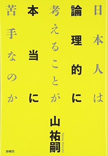 日本人は論理的に考えることが本当に苦手なのかの詳細を見る