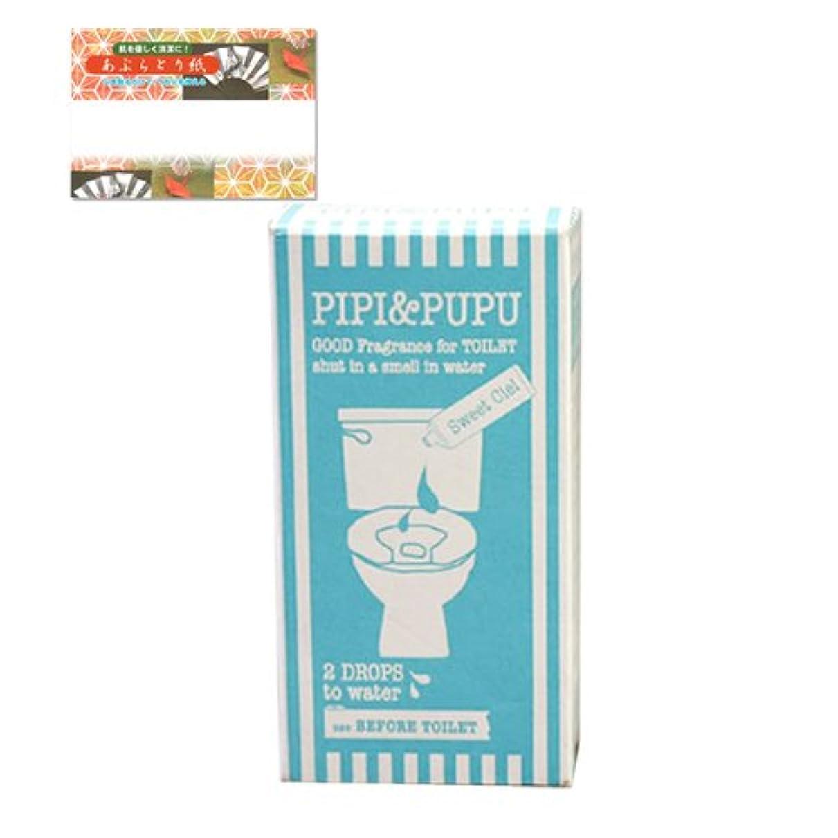 アラビア語ルアー構成員トイレ用携帯消臭剤 ピピ&ププ (PIPI&PUPU) 15ml + 高級あぶらとり紙セット