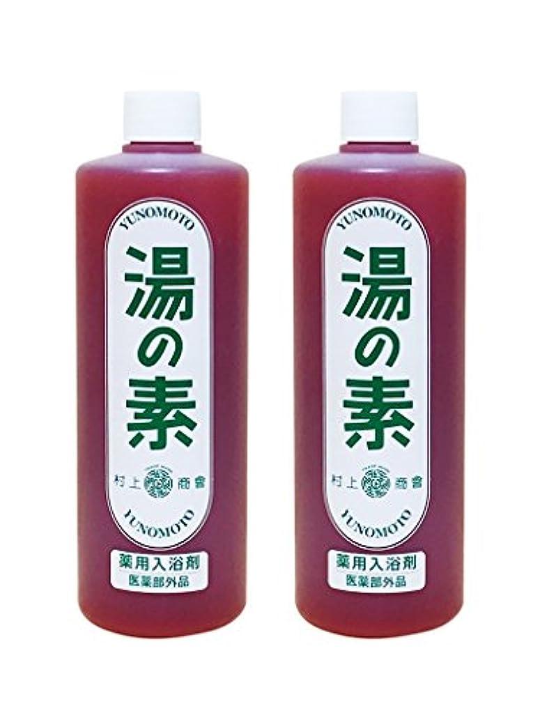 選択ボウル圧倒する硫黄乳白色湯 湯の素 薬用入浴剤 (医薬部外品) 490g 2本セット