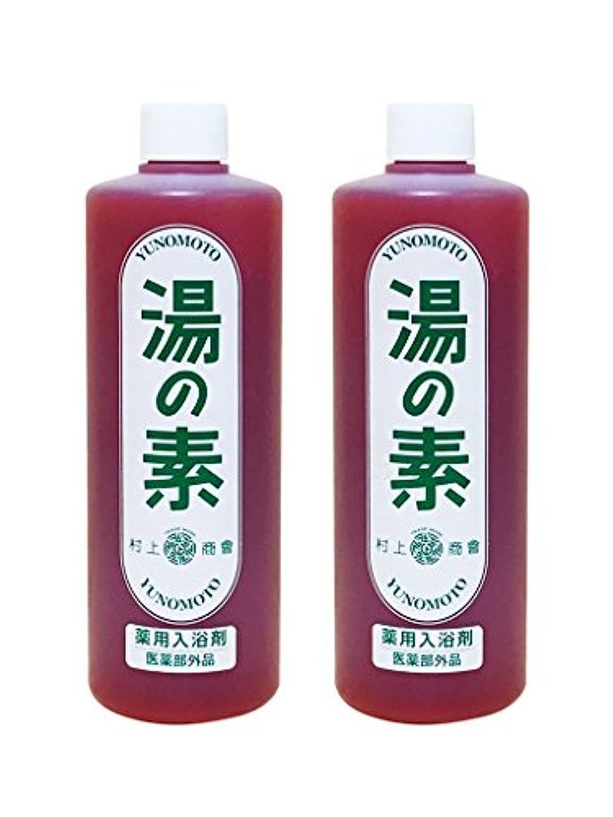 不可能な任意追い出す硫黄乳白色湯 湯の素 薬用入浴剤 (医薬部外品) 490g 2本セット