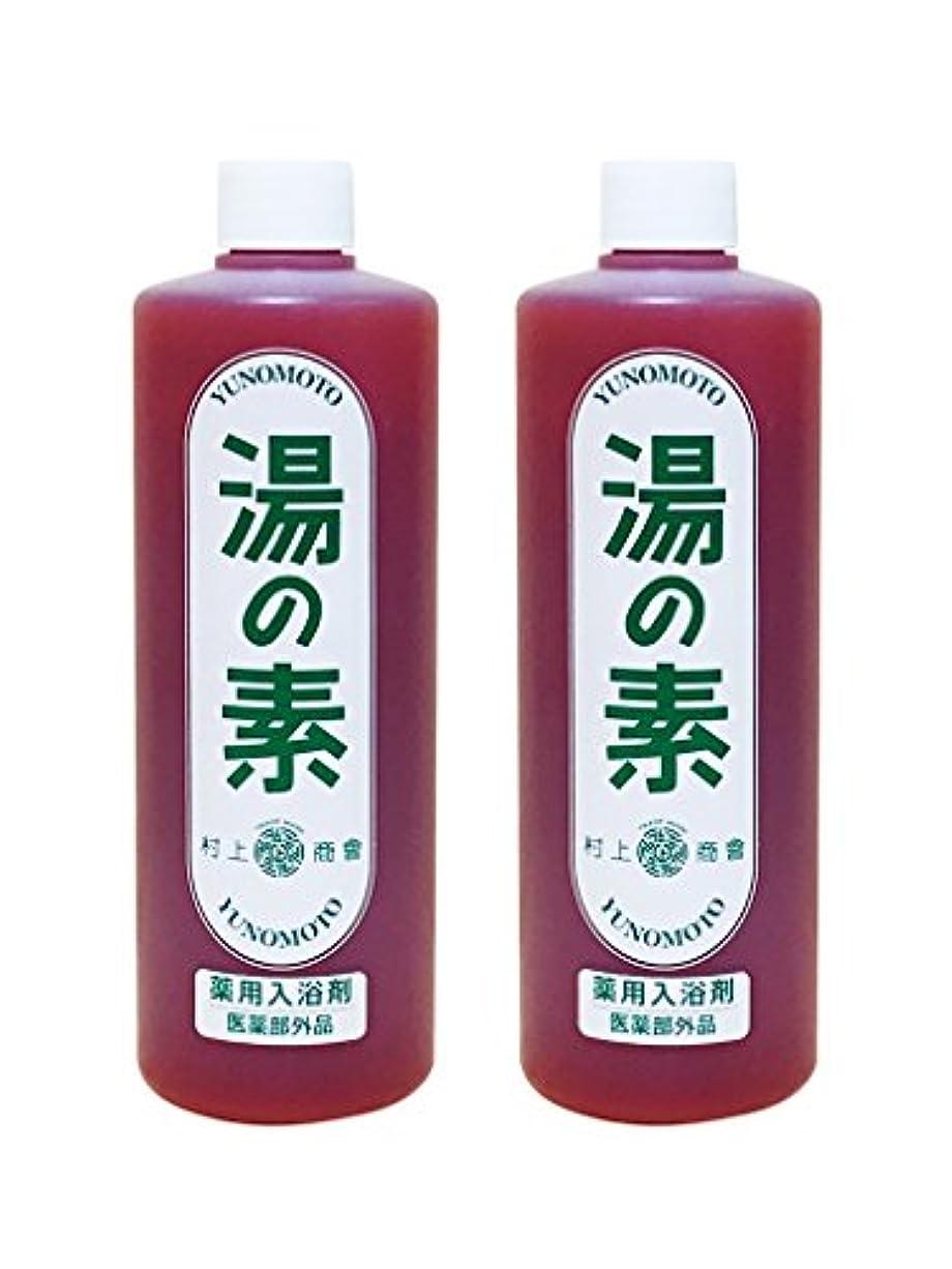 相手規制する道に迷いました硫黄乳白色湯 湯の素 薬用入浴剤 (医薬部外品) 490g 2本セット