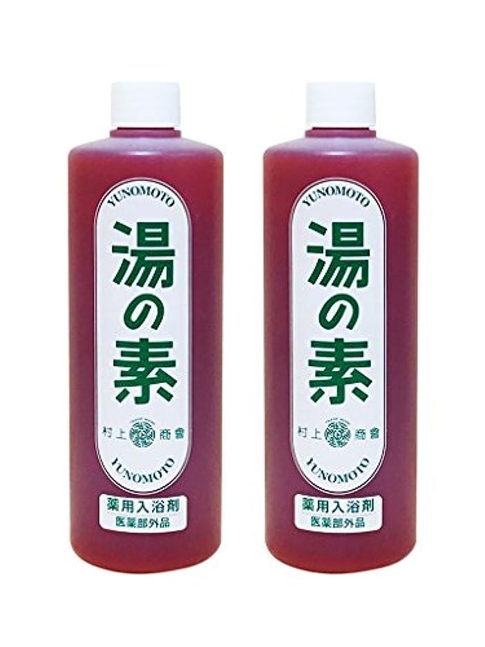 レイアウトコンサート不適切な硫黄乳白色湯 湯の素 薬用入浴剤 (医薬部外品) 490g 2本セット