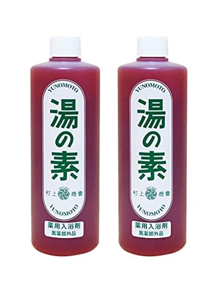 怖がらせる扱いやすい群がる硫黄乳白色湯 湯の素 薬用入浴剤 (医薬部外品) 490g 2本セット